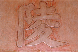 Carving on a stele at the Ming Tombs, near Beijing, China.