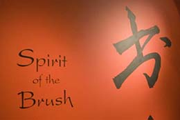 A museum exhibit on Chinese calligraphy at the Ackland Museum in Chapel Hill, North Carolina.